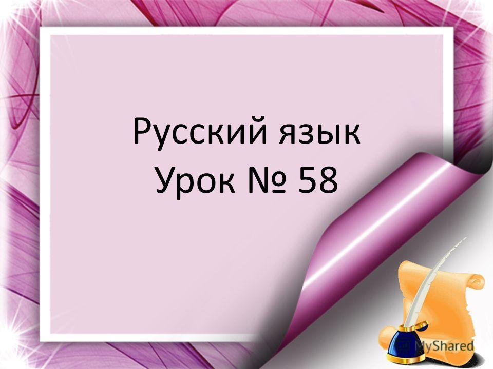 Русский язык Урок 58