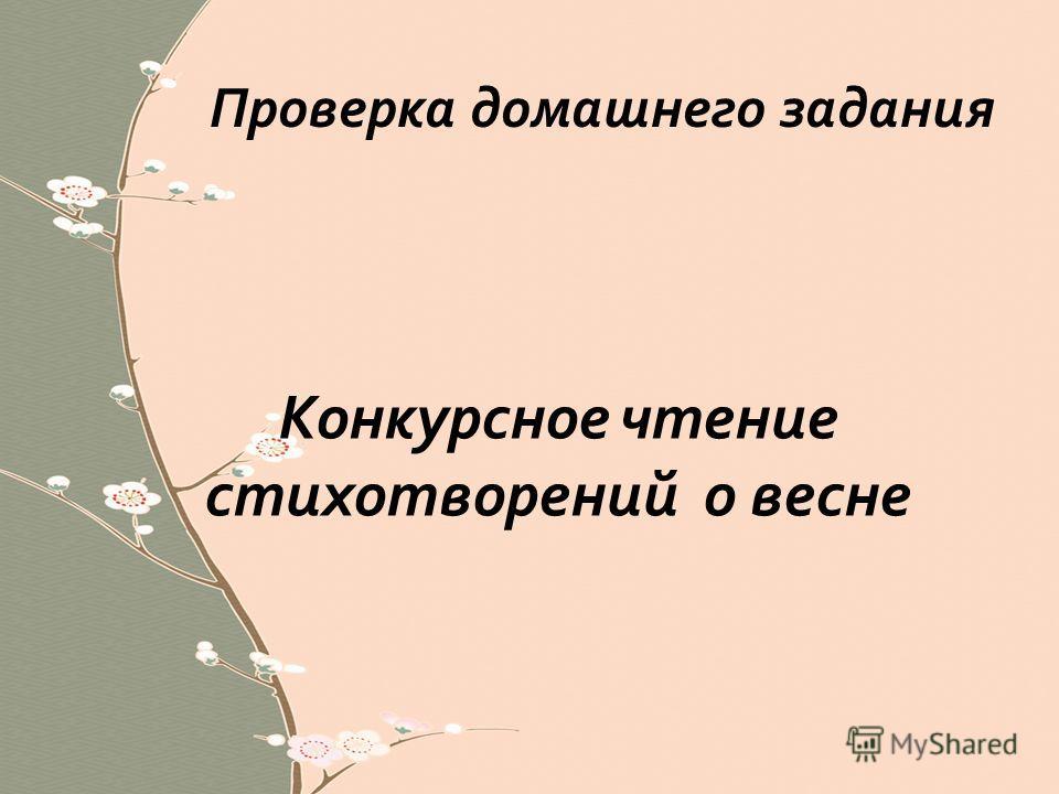 Интегрированный урок русского чтения и музыки ( с элементами природоведения) в 4 классе