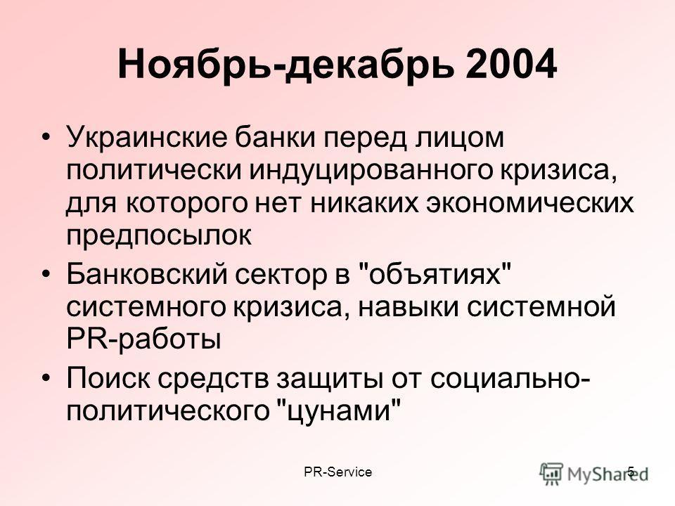 PR-Service5 Ноябрь-декабрь 2004 Украинские банки перед лицом политически индуцированного кризиса, для которого нет никаких экономических предпосылок Банковский сектор в