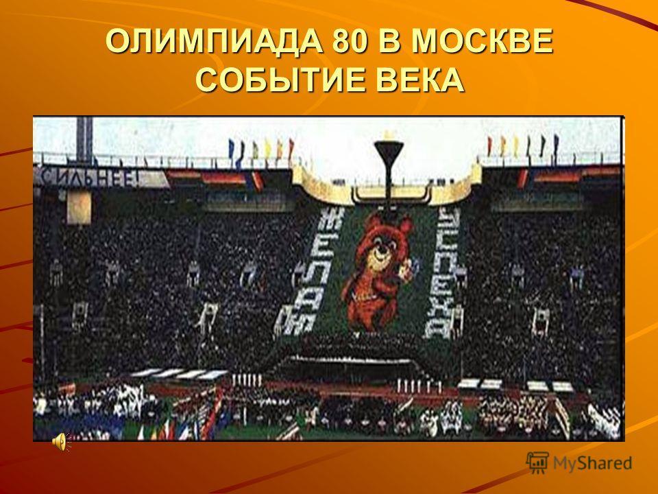 ОЛИМПИАДА 80 В МОСКВЕ СОБЫТИЕ ВЕКА