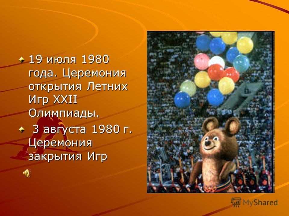 19 июля 1980 года. Церемония открытия Летних Игр XXII Олимпиады. 3 августа 1980 г. Церемония закрытия Игр 3 августа 1980 г. Церемония закрытия Игр