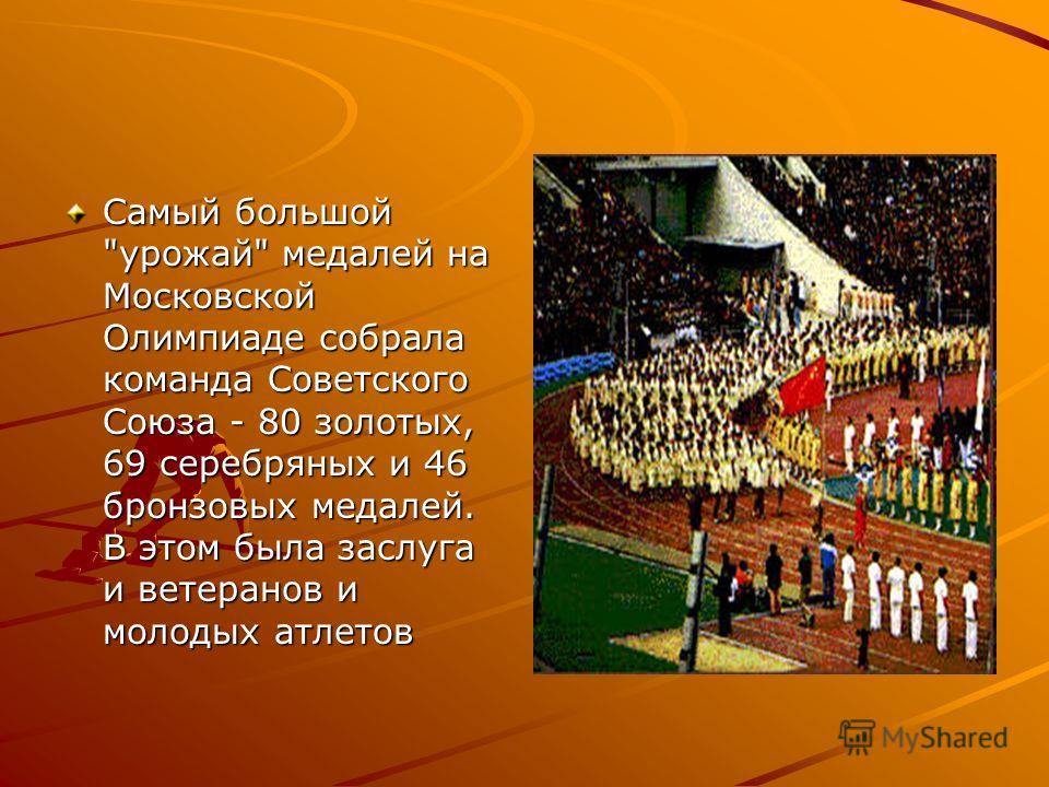 Самый большой урожай медалей на Московской Олимпиаде собрала команда Советского Союза - 80 золотых, 69 серебряных и 46 бронзовых медалей. В этом была заслуга и ветеранов и молодых атлетов