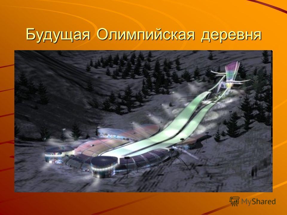 Будущая Олимпийская деревня