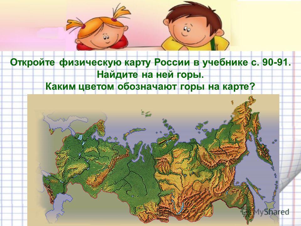 Откройте физическую карту России в учебнике с. 90-91. Найдите на ней горы. Каким цветом обозначают горы на карте?