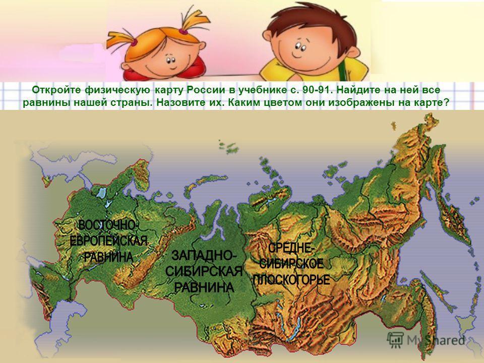 Откройте физическую карту России в учебнике с. 90-91. Найдите на ней все равнины нашей страны. Назовите их. Каким цветом они изображены на карте?