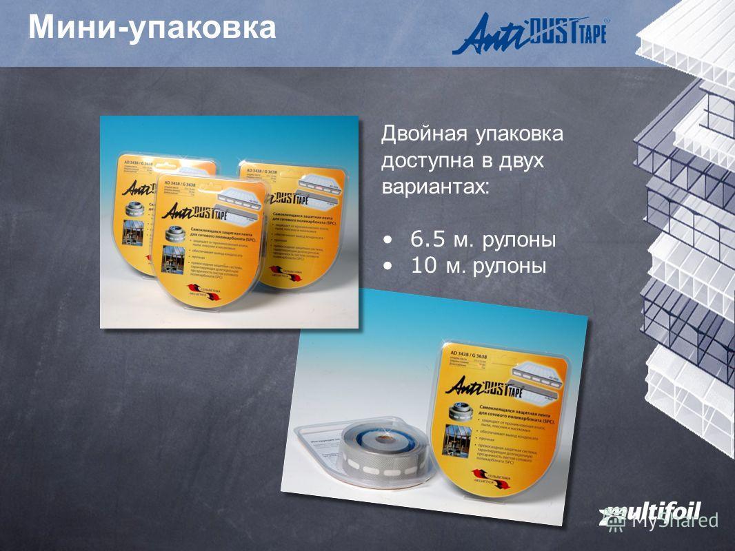 Мини-упаковка Двойная упаковка доступна в двух вариантах: 6.5 м. рулоны 10 м. рулоны