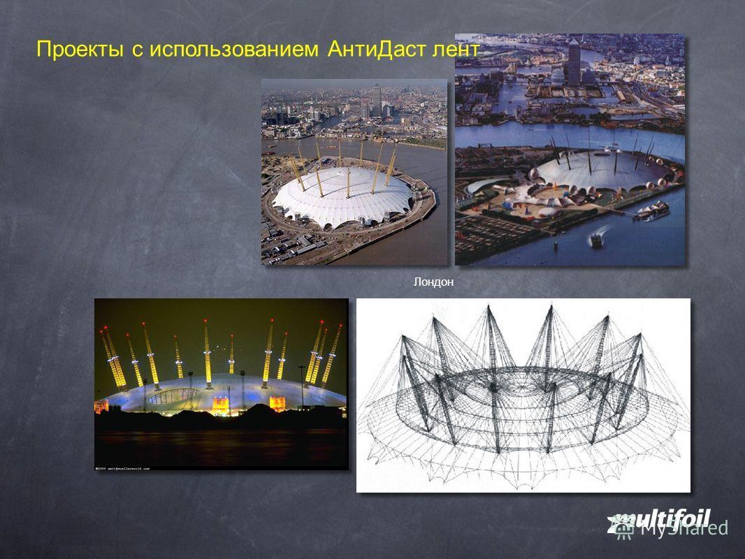 Лондон Проекты с использованием АнтиДаст лент