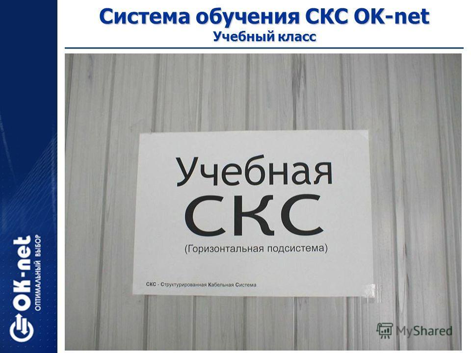 Система обучения СКС OK-net Учебный класс