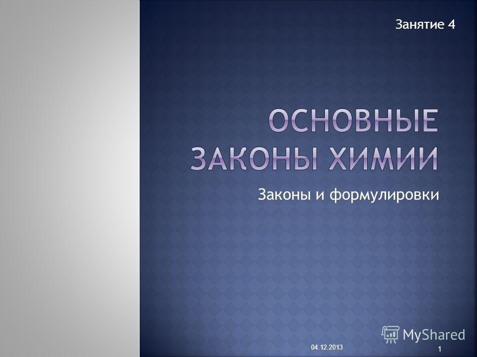 Законы и формулировки 04.12.2013 1 Занятие 4