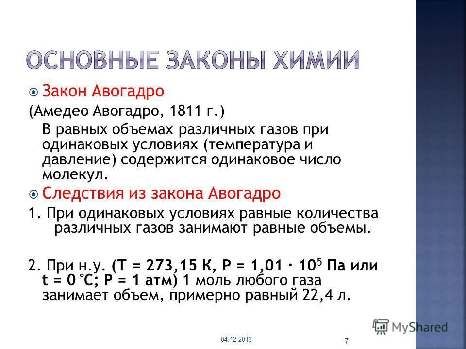 Закон Авогадро (Амедео Авогадро, 1811 г.) В равных объемах различных газов при одинаковых условиях (температура и давление) содержится одинаковое число молекул. Следствия из закона Авогадро 1. При одинаковых условиях равные количества различных газов