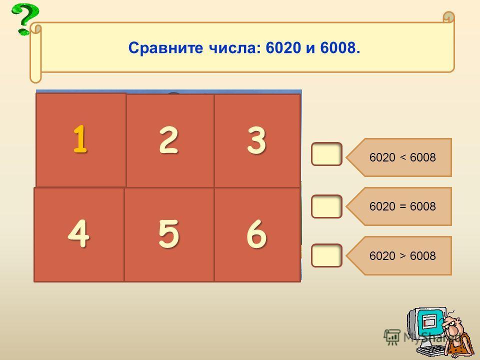 В2. 6020 < 6008 6020 = 6008 6020 > 6008 23 456 Сравните числа: 6020 и 6008. 1