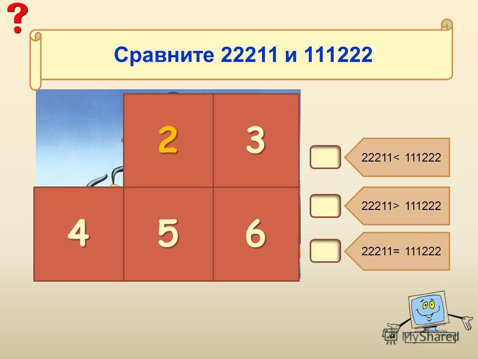 В3. 22211< 111222 22211> 111222 22211= 111222 23 456 Сравните 22211 и 111222