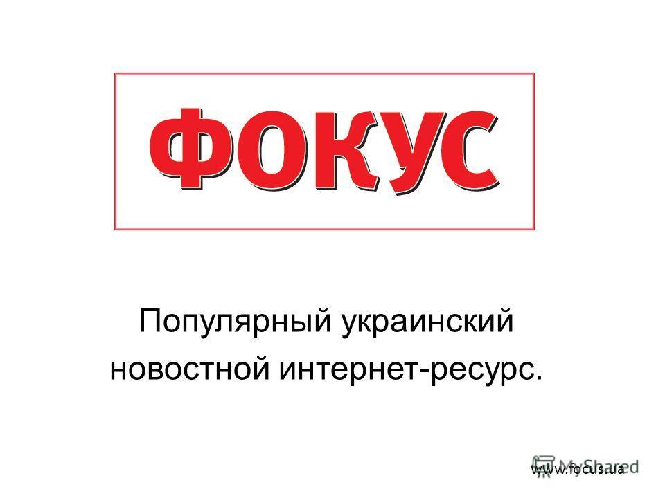 Популярный украинский новостной интернет-ресурс. www.focus.ua