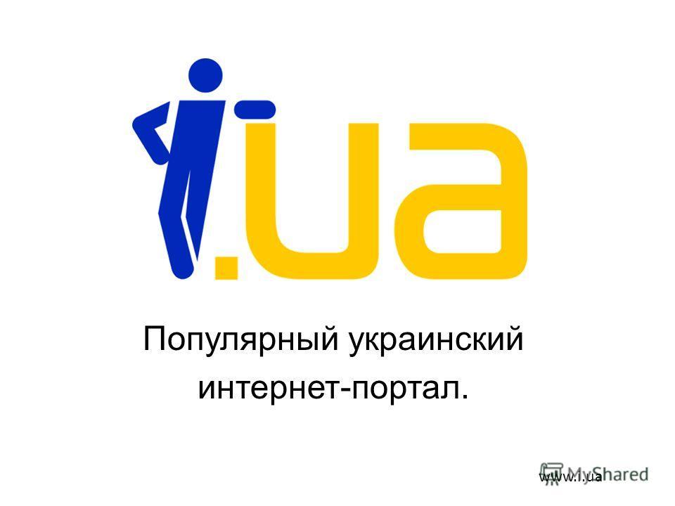 Популярный украинский интернет-портал. www.i.ua