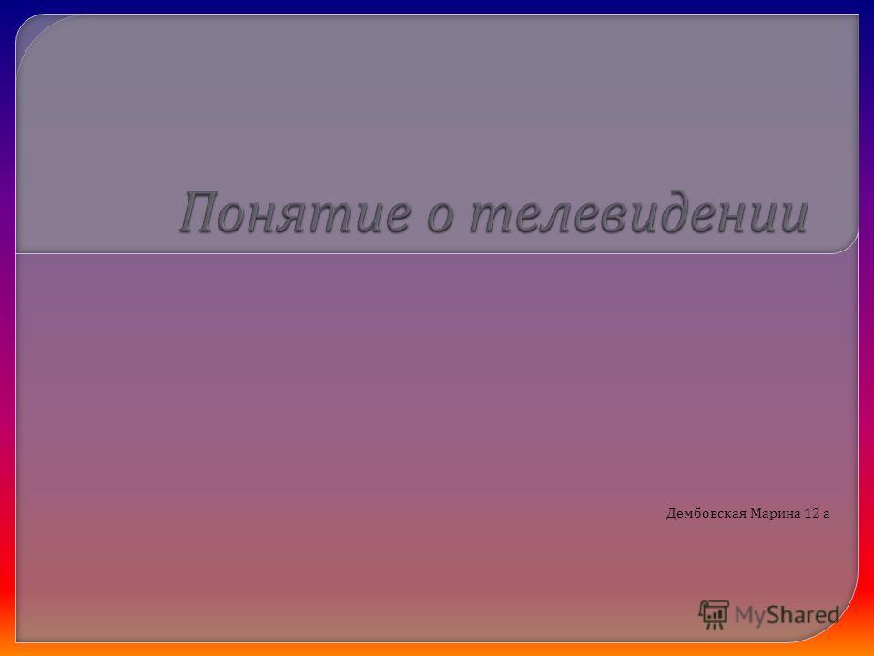 Дембовская Марина 12 а