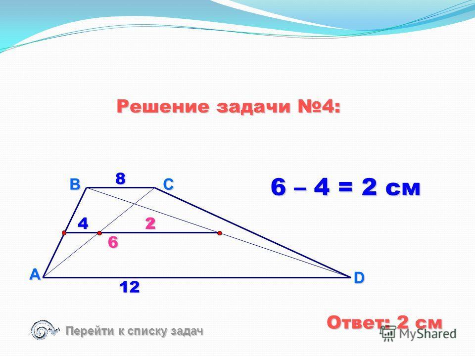 А Р S B C D 1 2 Решение задачи 3: Ответ: Так как APB = DSC, то AP = CS. Перейти к списку задач