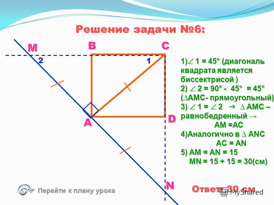 A BC D 60 2х х х х Пусть АВ = х, тогда х + х + х +2х = 20, 5х = 20, х = 4, AD = 2х = 8 см 30 Ответ: 8 см Решение задачи 5: Перейти к списку задач