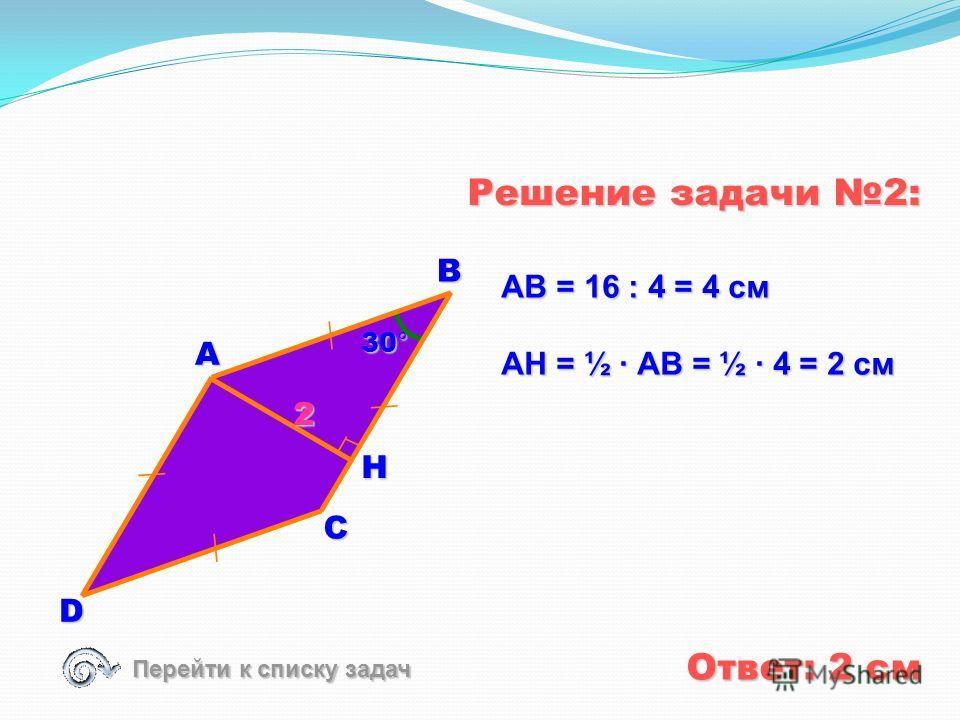 Решение задачи 1: А = 90 - (127° - 90° - 90° ) = 53 Ответ: 53° D С В А 127° Перейти к списку задач