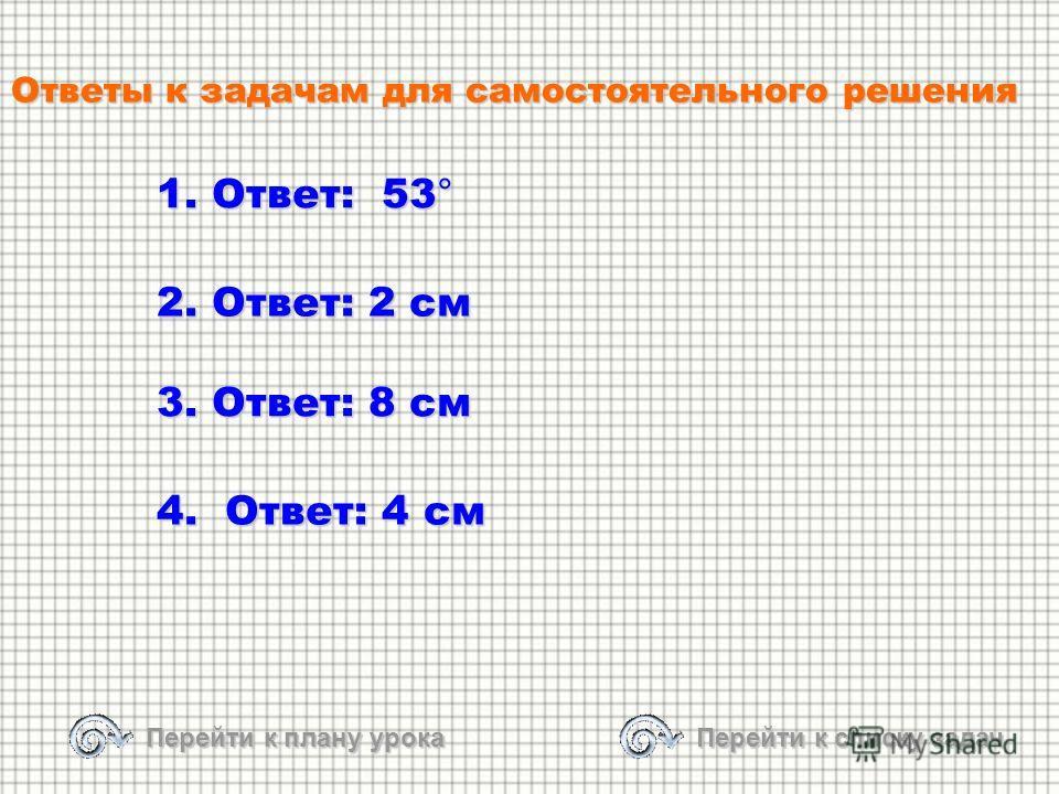 Решение задачи 4: D C B A 30° 8 12 АВ = (36 – (12 + 8)) : 2 = 8 см H Ответ: 4 см BH = 8 : 2 = 4 cм Перейти к плану урока ?4 BH = ½AB