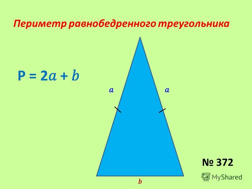 Периметр равнобедренного треугольника Р = 2 + 372