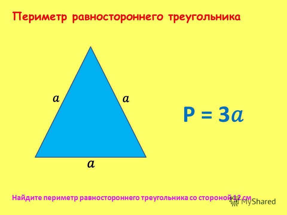Периметр равностороннего треугольника Р = 3 Найдите периметр равностороннего треугольника со стороной 12 см