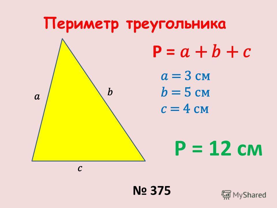 Р = + + 375 = 3 см = 5 см = 4 см Р = 12 см Периметр треугольника
