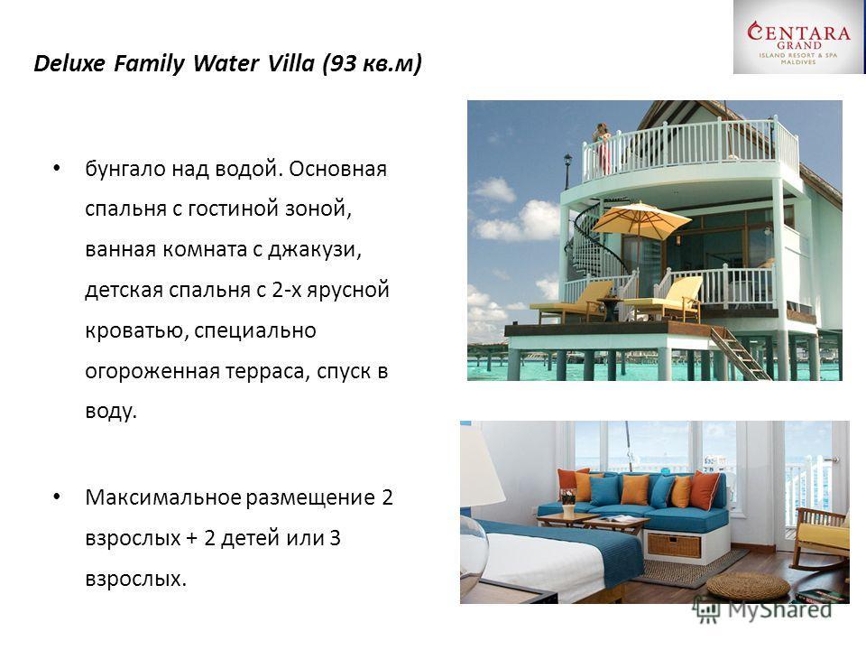 Deluxe Family Water Villa (93 кв.м) бунгало над водой. Основная спальня с гостиной зоной, ванная комната с джакузи, детская спальня с 2-х ярусной кроватью, специально огороженная терраса, спуск в воду. Максимальное размещение 2 взрослых + 2 детей или
