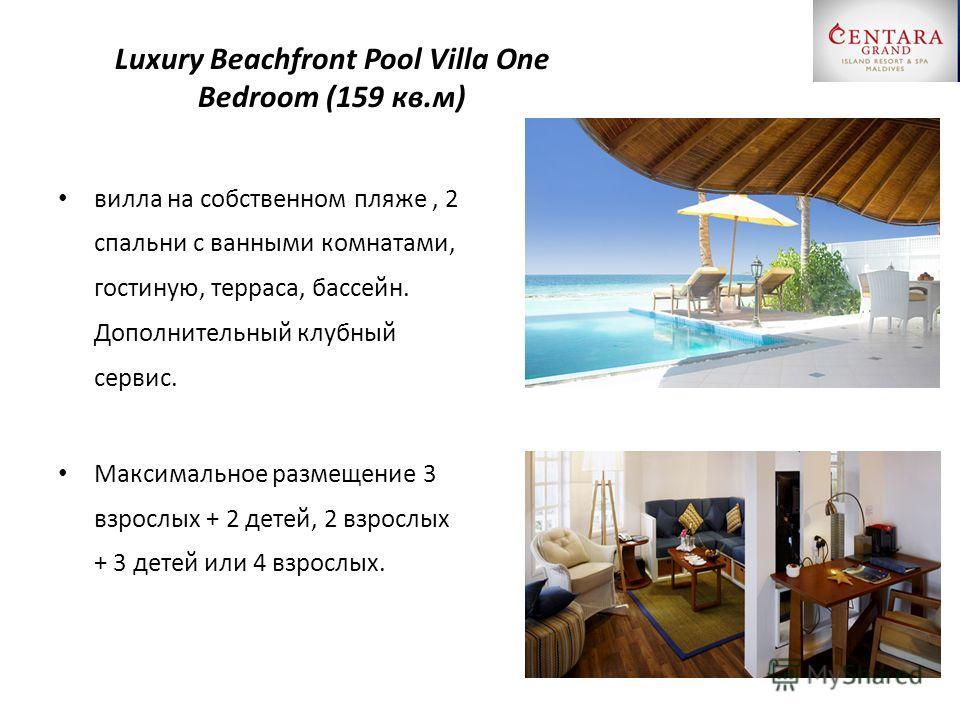 Luxury Beachfront Pool Villa One Bedroom (159 кв.м) вилла на собственном пляже, 2 спальни с ванными комнатами, гостиную, терраса, бассейн. Дополнительный клубный сервис. Максимальное размещение 3 взрослых + 2 детей, 2 взрослых + 3 детей или 4 взрослы