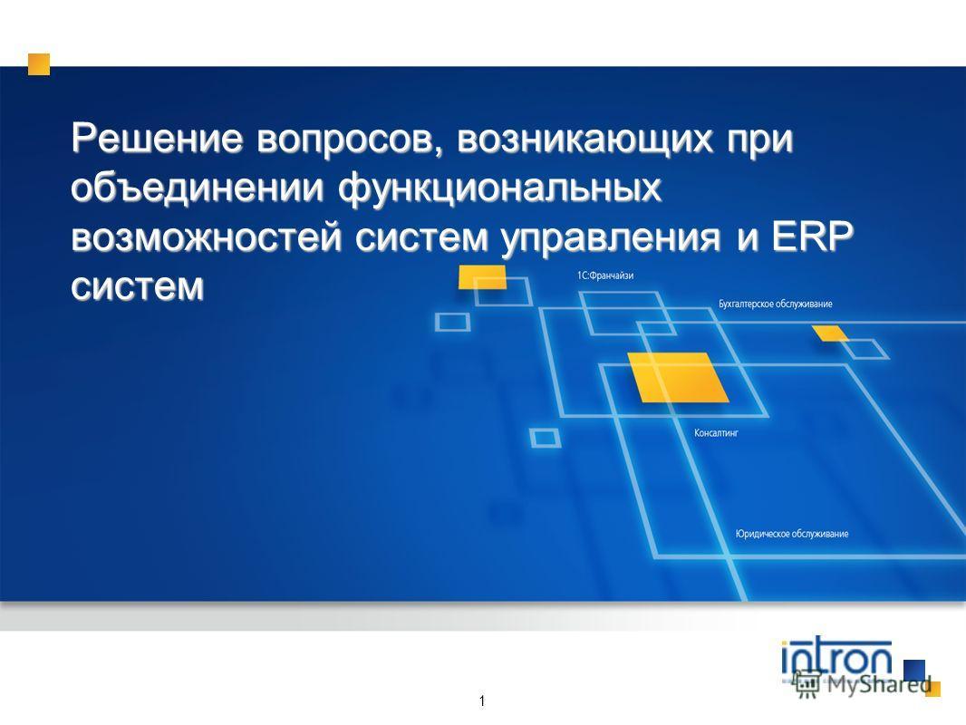 1 Решение вопросов, возникающих при объединении функциональных возможностей систем управления и ERP систем