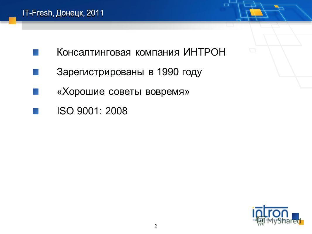 2 Консалтинговая компания ИНТРОН Зарегистрированы в 1990 году «Хорошие советы вовремя» ISO 9001: 2008 IT-Fresh, Донецк, 2011