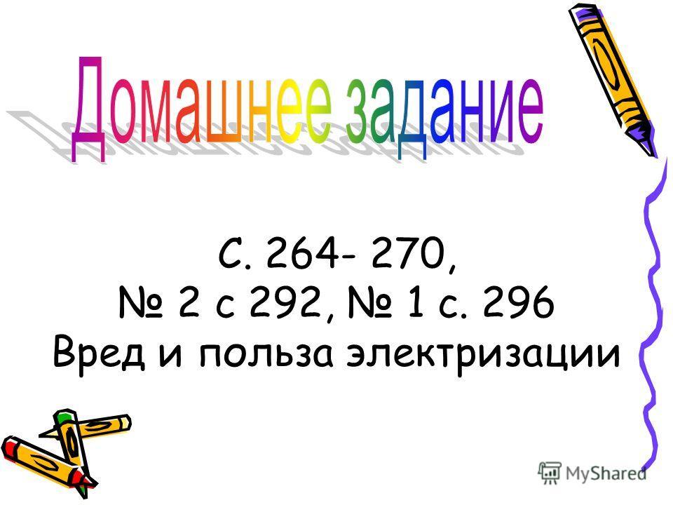С. 264- 270, 2 с 292, 1 с. 296 Вред и польза электризации