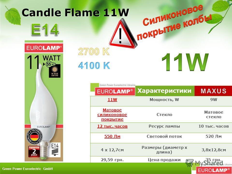 Характеристики 11W11WМощность, W9W9W Матовое силиконовое покрытие Стекло Матовое стекло 12 тыс. часовРесурс лампы10 тыс. часов 550 ЛмСветовой поток520 Лм 4 х 12,7см Размеры (диаметр х длина) 3,8х12,8см 29,59 грн.Цена продажи35 грн. Candle Flame 11W G