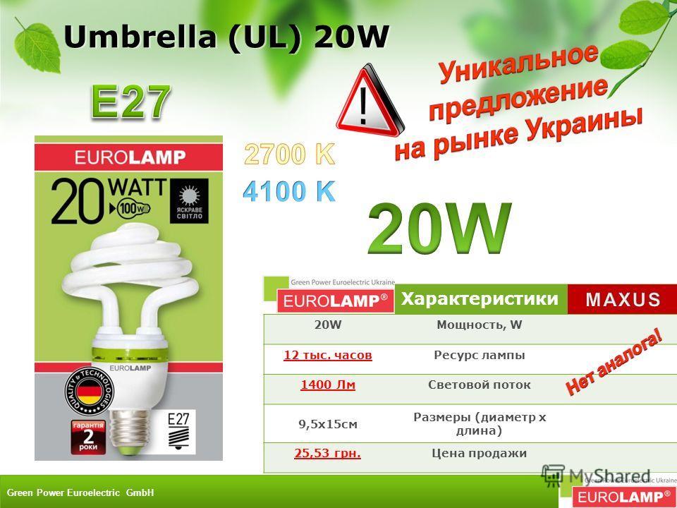 Характеристики 20WМощность, W 12 тыс. часовРесурс лампы 1400 ЛмСветовой поток 9,5x15см Размеры (диаметр х длина) 25,53 грн.Цена продажи Umbrella (UL) 20W Green Power Euroelectric GmbH