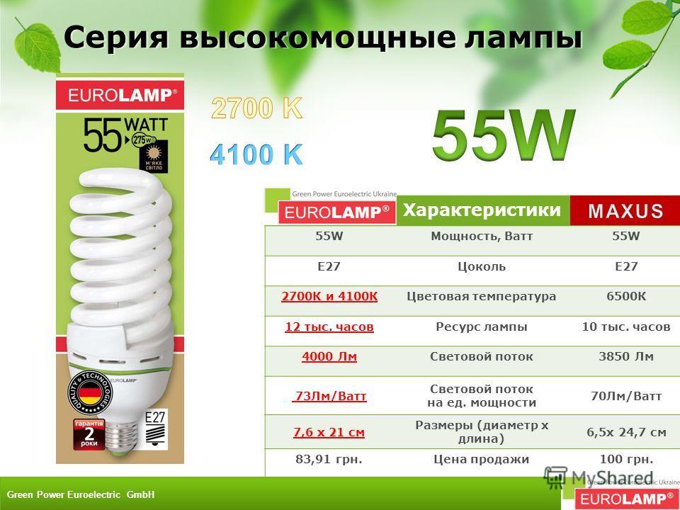 Характеристики 55WМощность, Ватт55W Е27ЦокольЕ27 2700К и 4100КЦветовая температура6500К 12 тыс. часовРесурс лампы10 тыс. часов 4000 ЛмСветовой поток3850 Лм 73Лм/Ватт Световой поток на ед. мощности 70Лм/Ватт 7,6 х 21 см Размеры (диаметр х длина) 6,5х