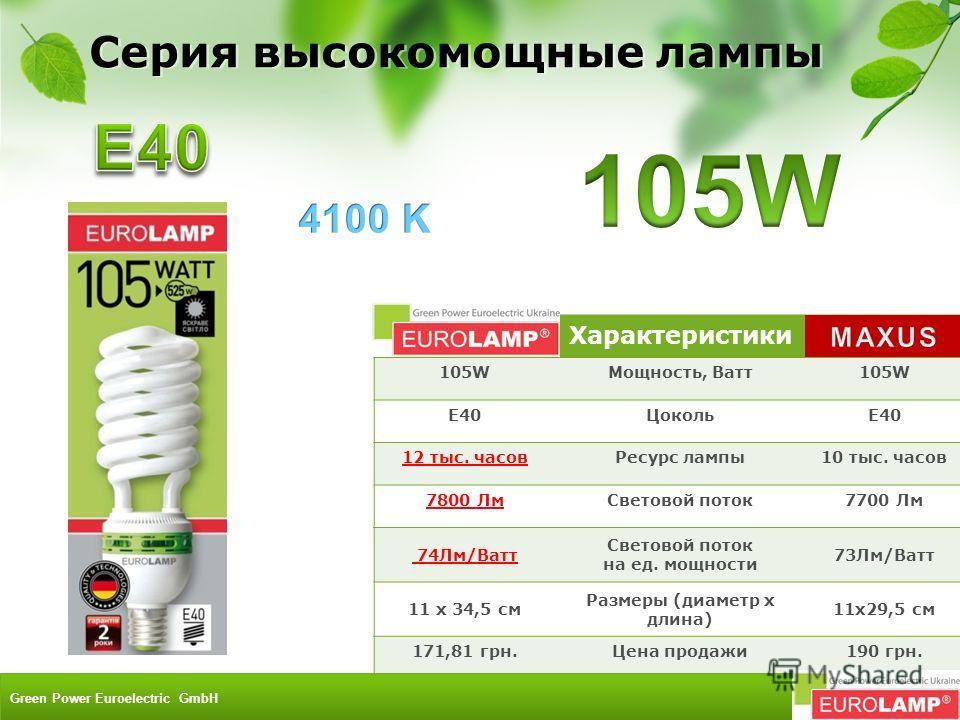 Характеристики 105WМощность, Ватт105W Е40ЦокольЕ40 12 тыс. часовРесурс лампы10 тыс. часов 7800 ЛмСветовой поток7700 Лм 74Лм/Ватт Световой поток на ед. мощности 73Лм/Ватт 11 х 34,5 см Размеры (диаметр х длина) 11х29,5 см 171,81 грн.Цена продажи190 грн