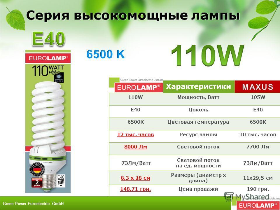 Характеристики 110WМощность, Ватт105W Е40ЦокольЕ40 6500КЦветовая температура6500К 12 тыс. часовРесурс лампы10 тыс. часов 8000 ЛмСветовой поток7700 Лм 73Лм/Ватт Световой поток на ед. мощности 73Лм/Ватт 8,3 х 28 см Размеры (диаметр х длина) 11х29,5 см