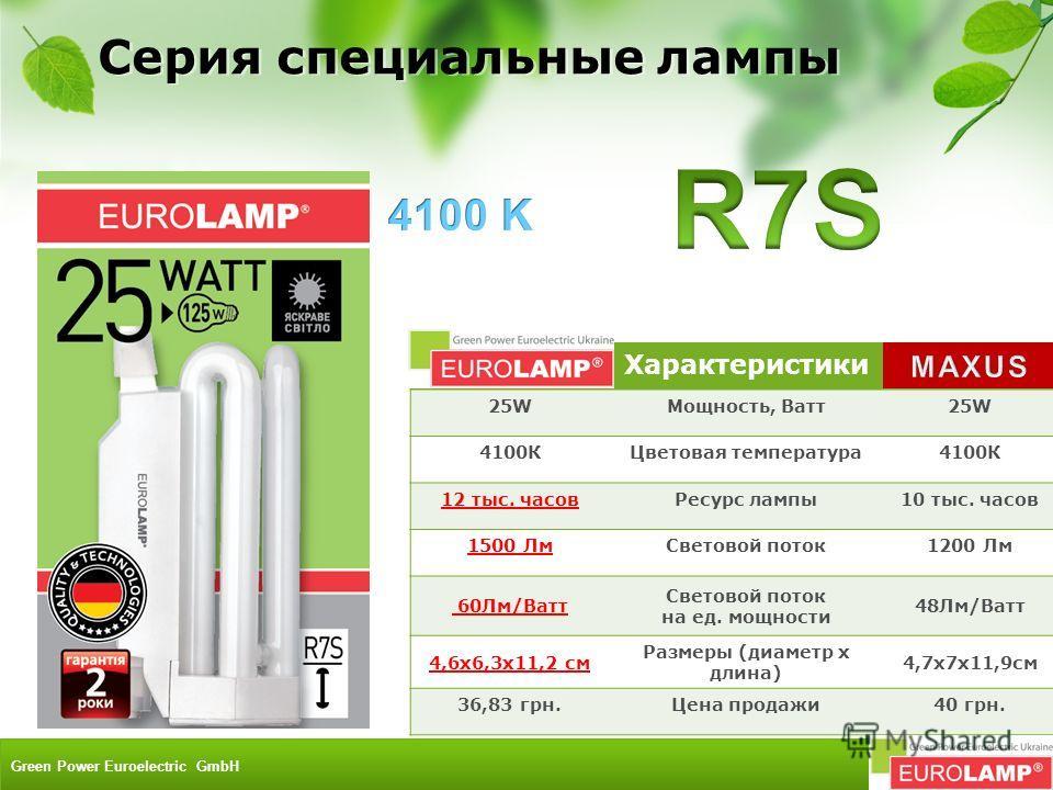 Характеристики 25WМощность, Ватт25W 4100КЦветовая температура4100К 12 тыс. часовРесурс лампы10 тыс. часов 1500 ЛмСветовой поток1200 Лм 60Лм/Ватт Световой поток на ед. мощности 48Лм/Ватт 4,6х6,3х11,2 см Размеры (диаметр х длина) 4,7х7х11,9см 36,83 грн