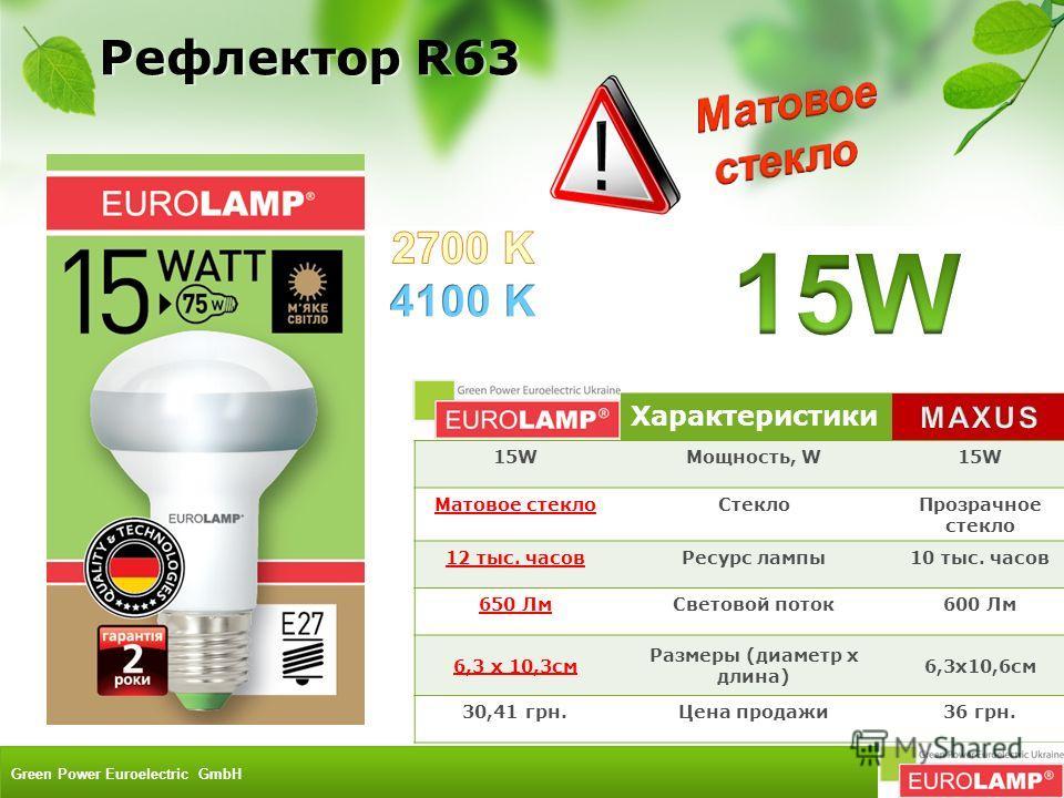 Характеристики 15WМощность, W15W Матовое стеклоСтеклоПрозрачное стекло 12 тыс. часовРесурс лампы10 тыс. часов 650 ЛмСветовой поток600 Лм 6,3 х 10,3см Размеры (диаметр х длина) 6,3х10,6см 30,41 грн.Цена продажи36 грн. Рефлектор R63 Green Power Euroele