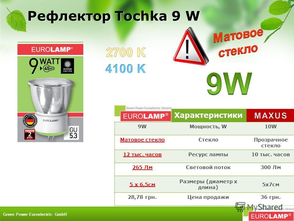 Характеристики 9W9WМощность, W10W10W Матовое стеклоСтеклоПрозрачное стекло 12 тыс. часовРесурс лампы10 тыс. часов 265 ЛмСветовой поток300 Лм 5 х 6,5см Размеры (диаметр х длина) 5х7см 28,78 грн.Цена продажи36 грн. Рефлектор Tochka 9 W Green Power Euro