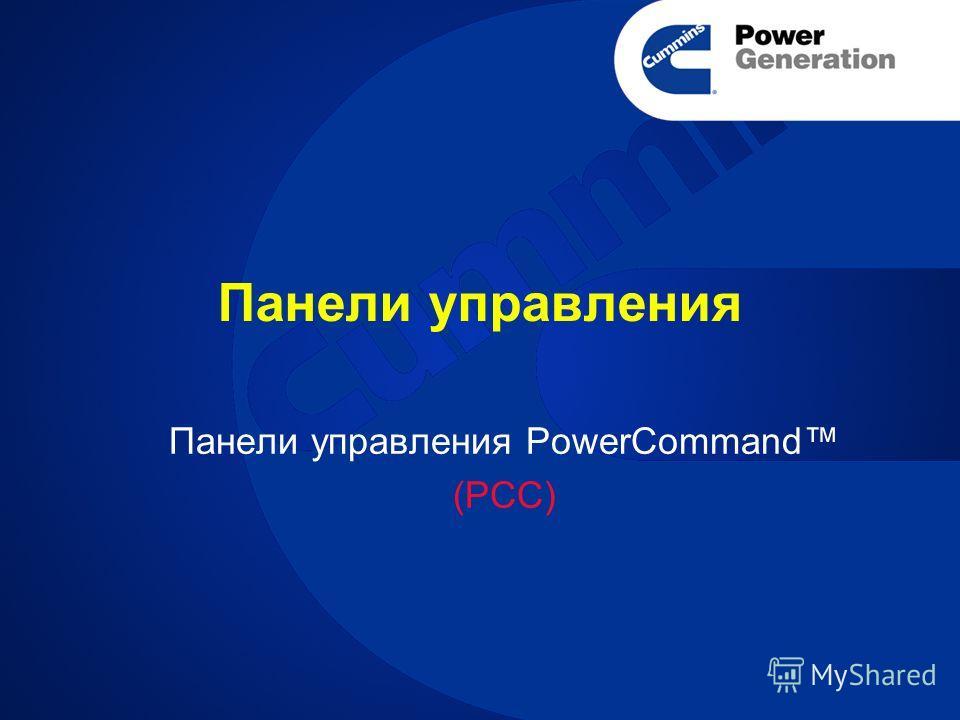 Панели управления Панели управления PowerCommand (PCC)