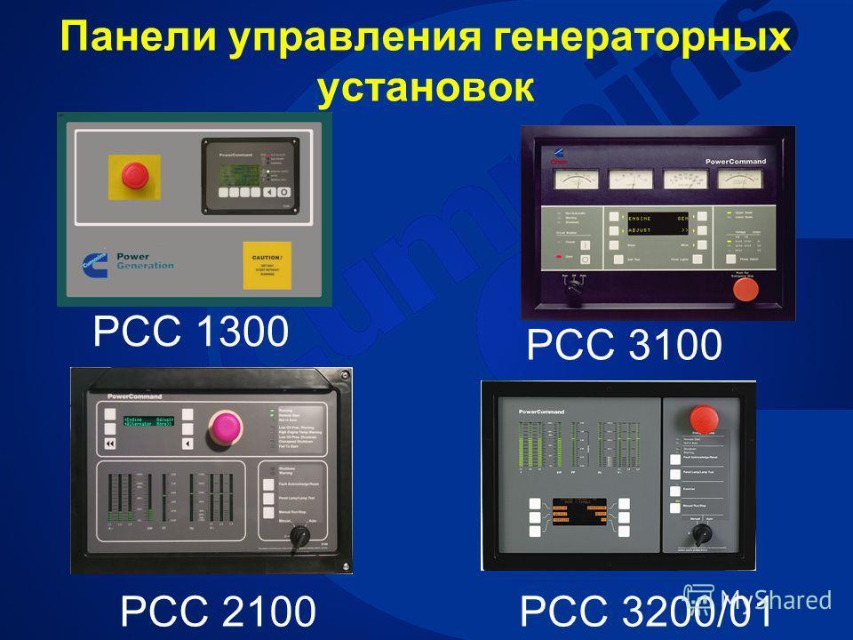 Панели управления генераторных установок PCC 1300 PCC 2100 PCC 3100 PCC 3200/01
