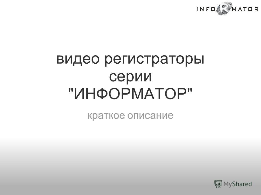 видео регистраторы серии ИНФОРМАТОР краткое описание