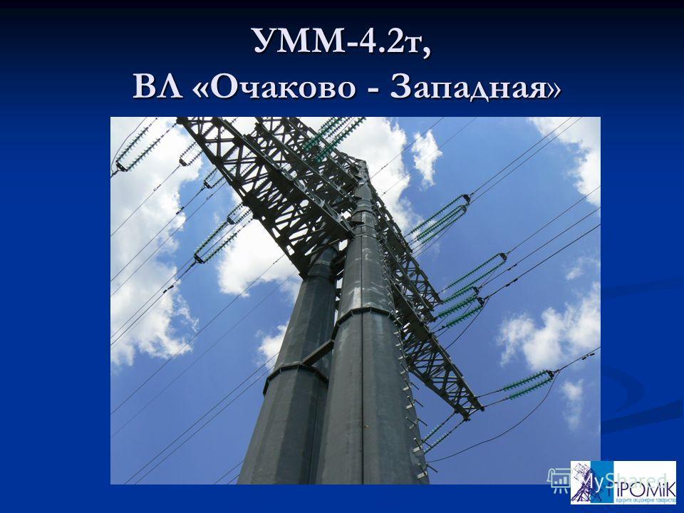 УММ-4.2т, ВЛ «Очаково - Западная»