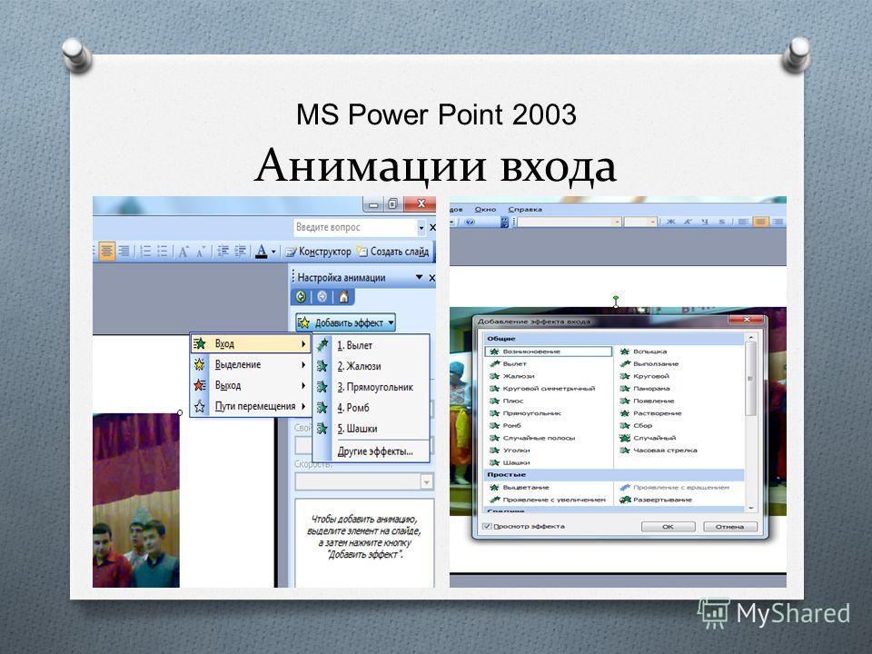 MS Power Point 2003 Анимации входа