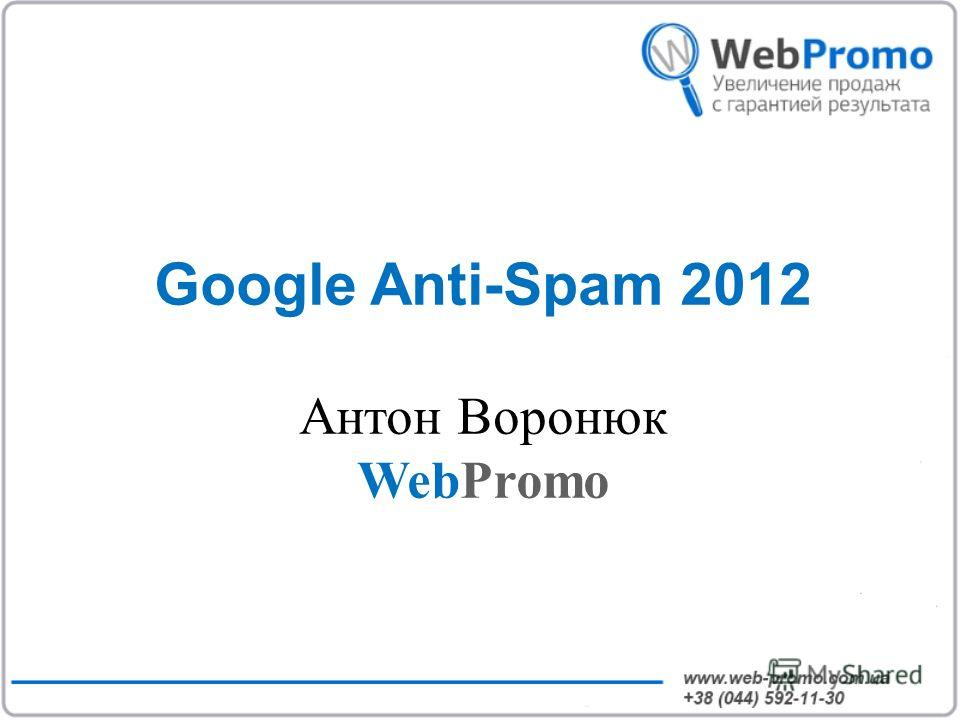 Google Anti-Spam 2012 Антон Воронюк WebPromo