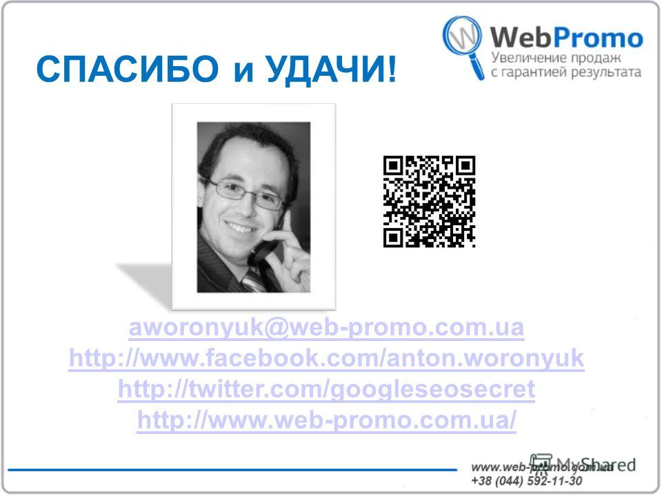 СПАСИБО и УДАЧИ! aworonyuk@web-promo.com.ua http://www.facebook.com/anton.woronyuk http://twitter.com/googleseosecret http://www.web-promo.com.ua/