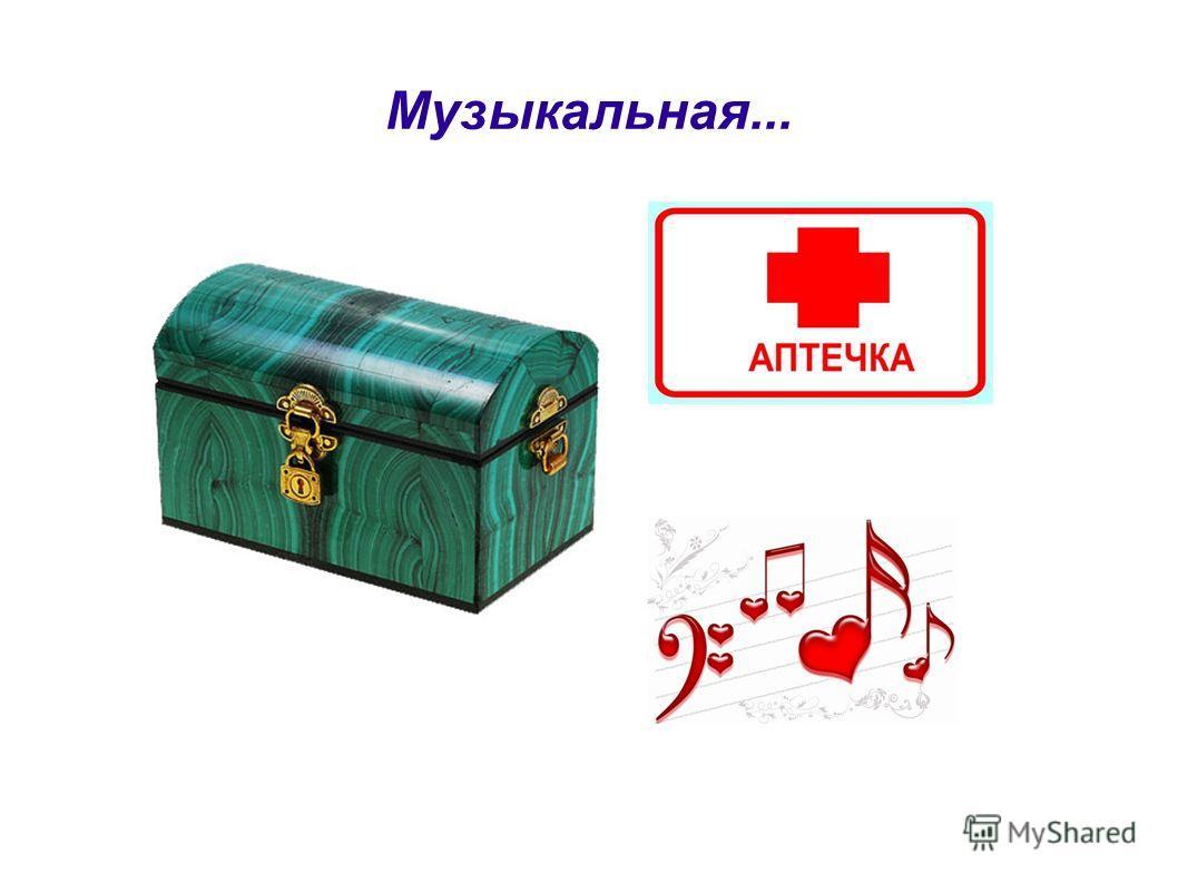 Музыкальная...