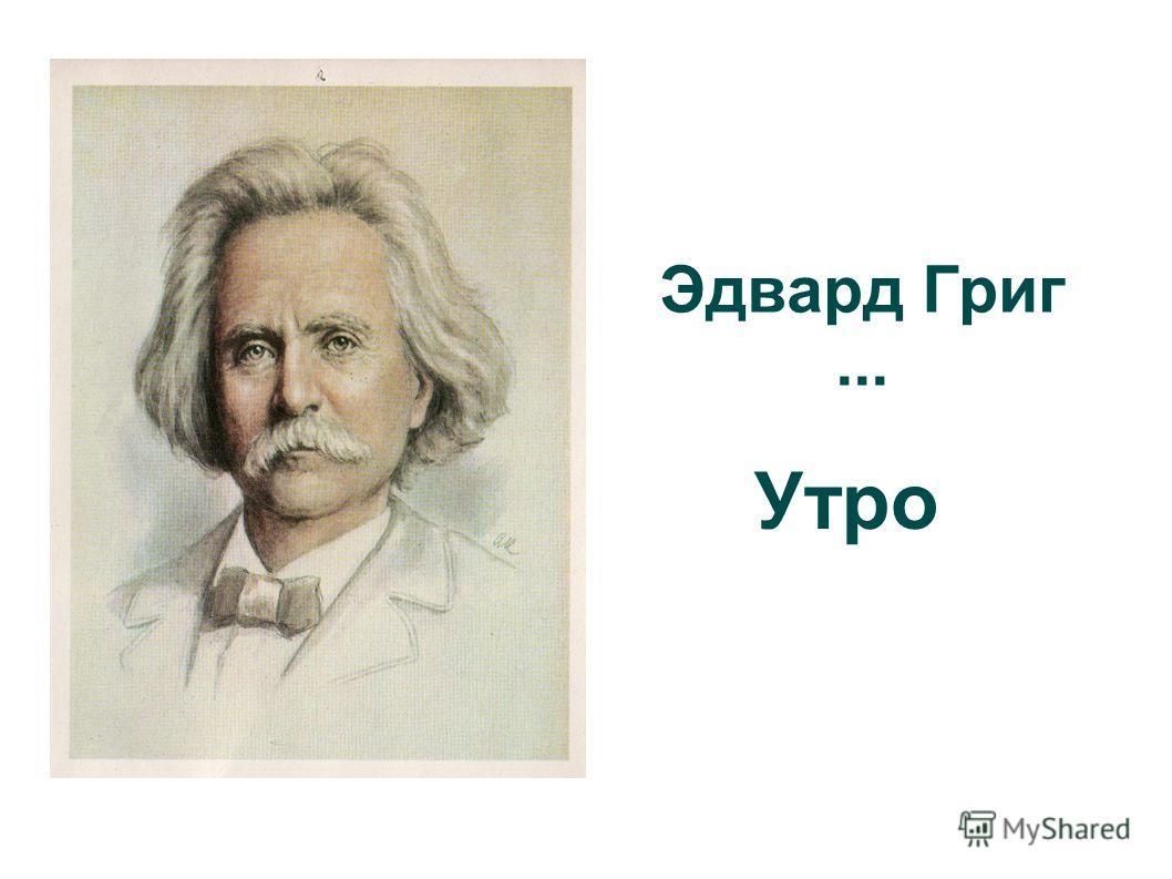 Эдвард Григ... Утро