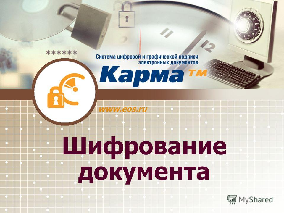 Шифрование документа www.eos.ru