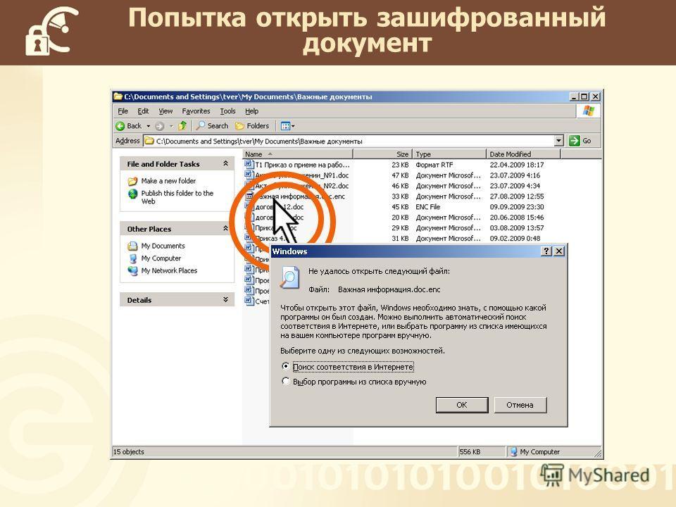 Попытка открыть зашифрованный документ